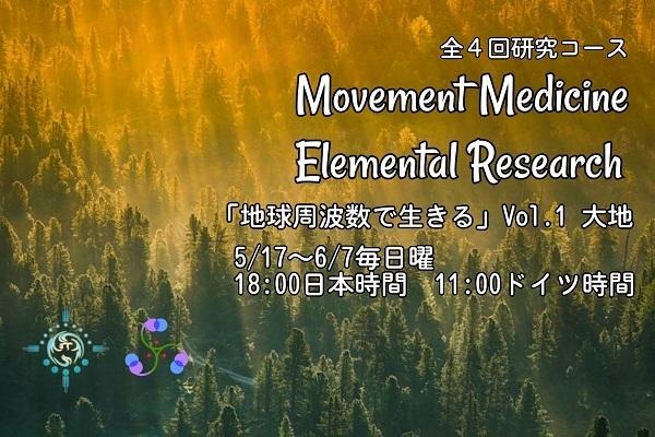 エレメンタルリサーチ大地s.jpg