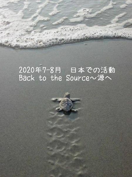 日本での活動2020.7-8.jpg