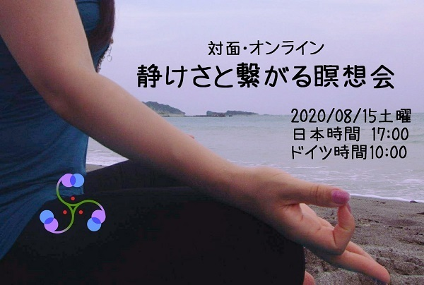 静けさと繋がる瞑想会s.jpg
